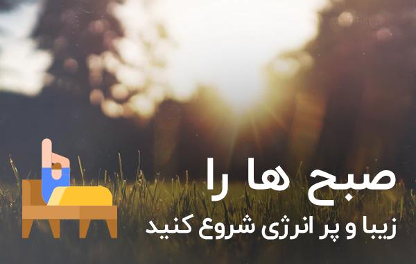 صبح ها را زیبا و پر انرژی شروع کنید-حامد علی عبدالهی