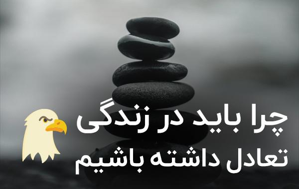 چرا باید در زندگی تعادل داشته باشیم